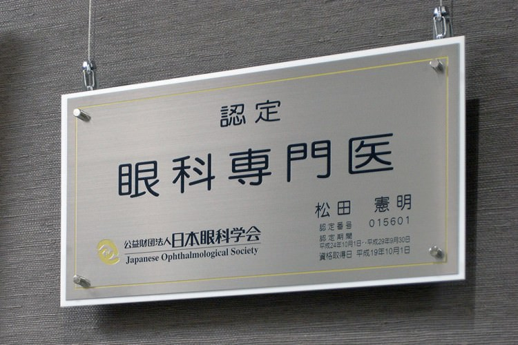 日本眼科学会 眼科専門医 認定プレート