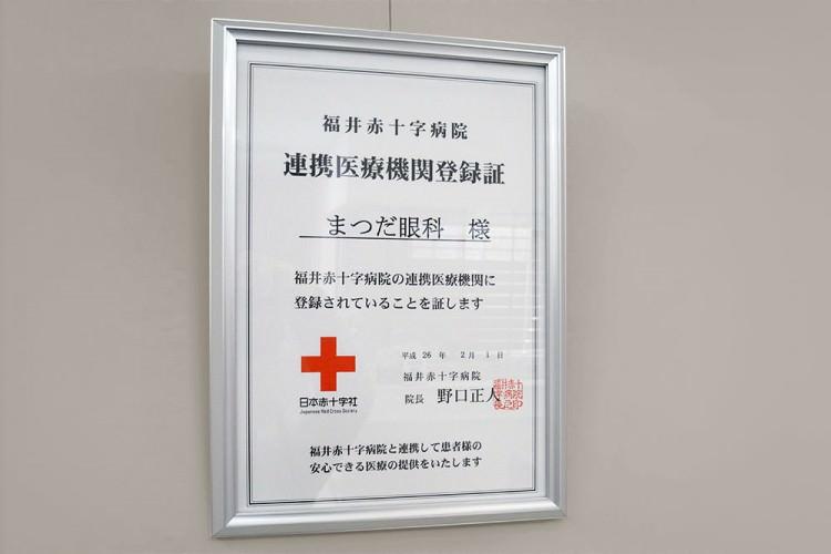 福井赤十字病院 連携医療機関登録証