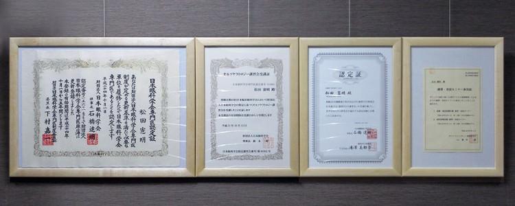 松田憲明 各種認定証及び講習・実技証など